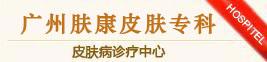 广州肤康皮肤病专科